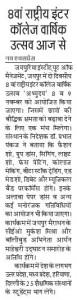 8th Rashtriya Inter colleague Varshik Utasav aaj se.