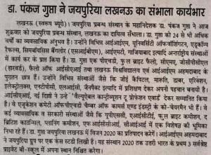 Dr. Pankaj Gupta ne Jaipuria Lukhnow kaa Sambhala Karyabhar