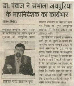 Dr. Pankaj Gupta ne Sambhala Jaipuria ke Mahanideshak ka Karyabhar1