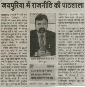 Jaipuria main Rajneeti Ki Paathshaala