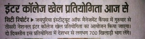 Rashtriya Inter College Khel Pratiyogita Aaj Se