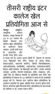 Teesari Rashtriya Inter College Khel Pratiyogita Aaj Se