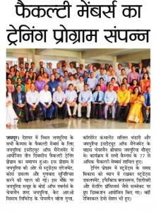 Faculty members ka training program sampan