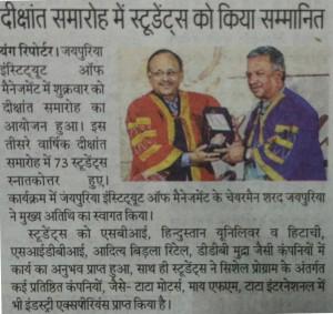 Dikshant Samaroh mein students ko kiya sammanit