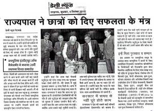 Rajyapal ne Chhatro ko diya safalta ke mantra