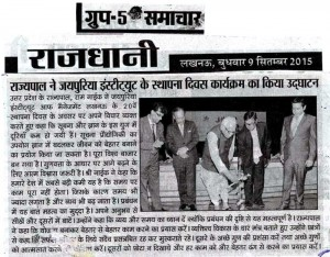 Rajyapal ne Jaipuria Institute ke Stapna divas karyakram ka kiya udghatan