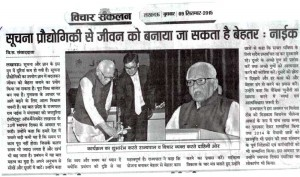 Suchna pradyogaki se jeevan ko banaya ja sakta hai behtar : Nayak