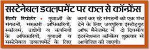 Dainik Bhaskar: Sustainable Development Par Kal Se Conference