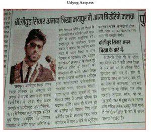 Bollywood singer Aman Trikha Jaipur mein aaj bikherenge jalwa