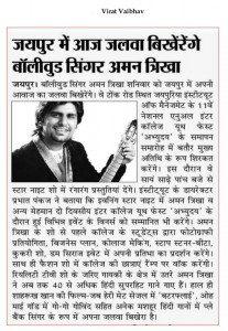 Jaipur mein aaj jalwa bhikherenge bollywood singer Aman Trikha