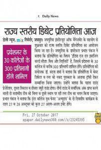 Rajya Istriye Debate Pratiyogita Aaj