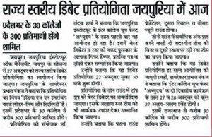 debate competion Jaipuria me ajj
