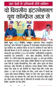 Do divshiya international youth conference aaj se