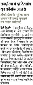 Jaipuria main do divshiya youth conference aaj se