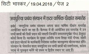 Jaipuria Prabandh Sansthan Mein Chhatha Varshik Dikshant Samaroh